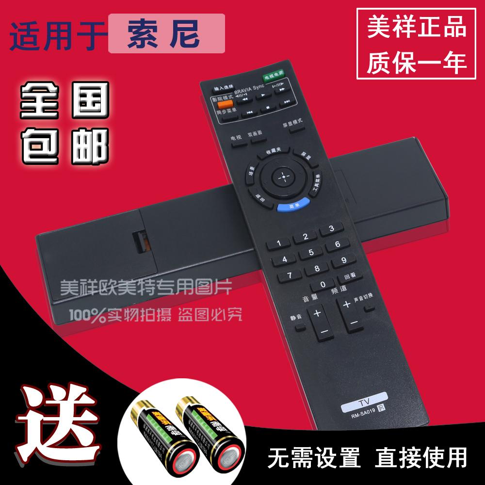 包�] 索尼�b控器 RM-SA019 SONY 液晶�� 40/46EX400 BRAVIA-KLV-40BX400/32B