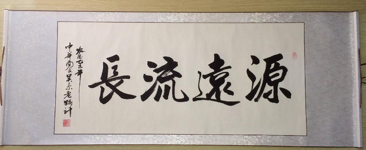 商业祝贺横名家书法作品真迹公司办公室横幅书画源远流长字画
