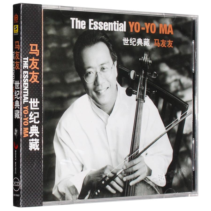 正版 大提琴家 马友友 精选专辑 世纪典藏 2CD 大提琴古典音乐
