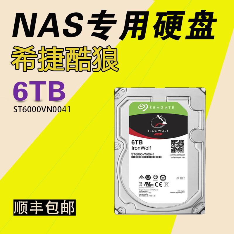 Seagate希捷酷狼6TB 7200转128M 网络储存NAS硬盘 ST6000VN0041