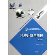 稅費計算與申報(第2版)/***職業教育會計專業教學資源庫