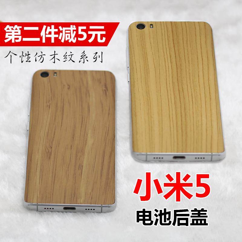 小米5手機殼後蓋式替換電池蓋 M5背殼 竹紋木紋 外殼潮