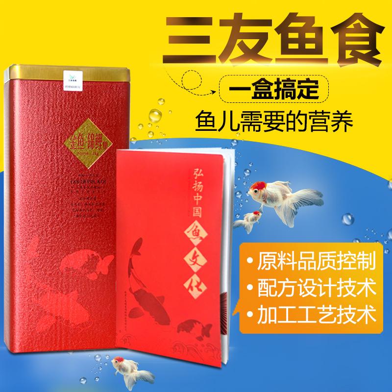 金鱼专用粮典藏版增艳螺旋藻增色琉金珍珠狮子头金鱼食
