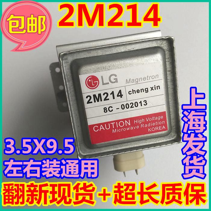 214-39F реальные фотографии, Шанхай доставки по электронной почте LG магнетрона LG Микроволновая печь аксессуары 2 М