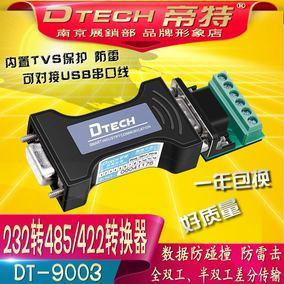 帝特dt-9003 rs232协议双向转换器