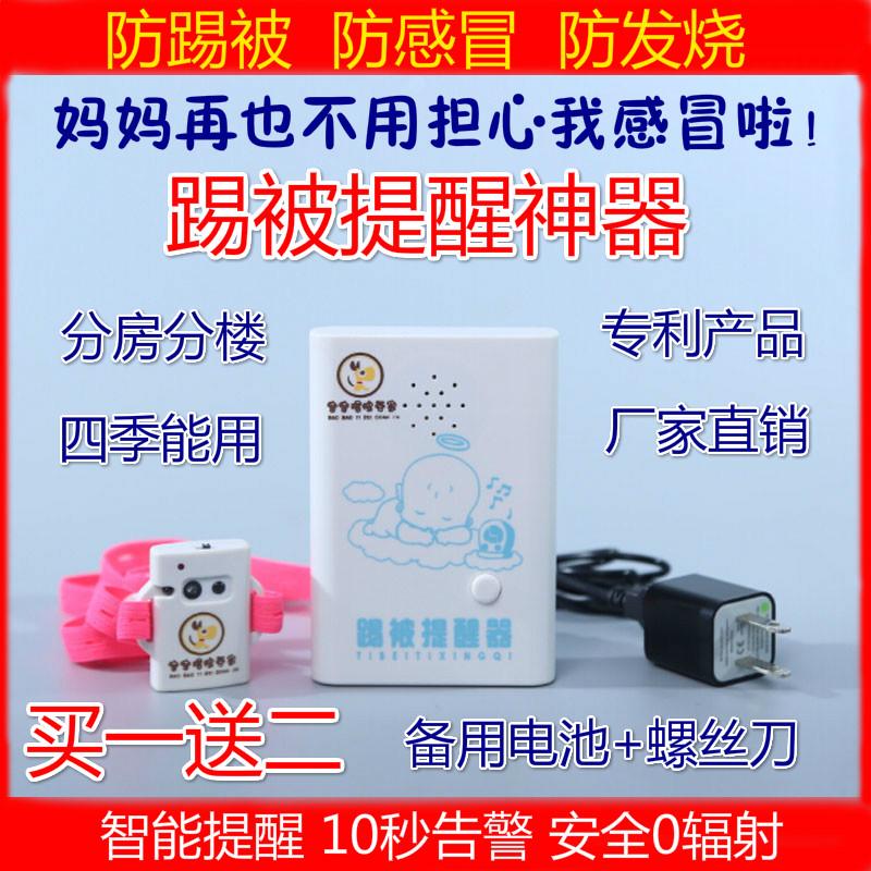 Ребенок противо удар одеяло сигнализация удаление находятся дети удар находятся температура расстояние индукция ребенок спальный страхование гувернантка напоминать устройство