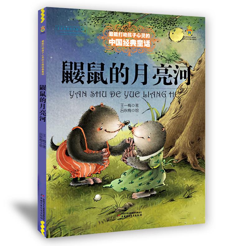 【全店包邮】鼹鼠的月亮河/*能打动孩子心灵的中国童话 美绘版 王一梅 绘画:吕秋梅
