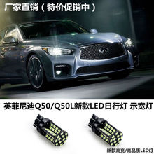 Infiniti Q50 Q50L comfort edition, line light show wide light car LED daytime running lights ultra bright modified