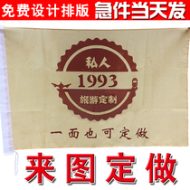 (Thousands of Flags) banner No. 4th Custom-made flag flag production games flag custom free design advertising flag Team flag Red Flag custom-made flag flag leader Flag Guide Flag