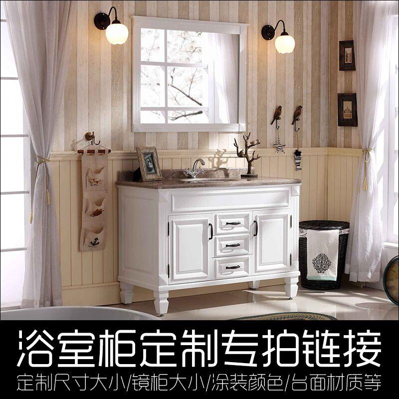 凱撒華廷衛浴 美式浴室櫃 鏡櫃浴室櫃 尺寸台麵 定製專拍鏈接