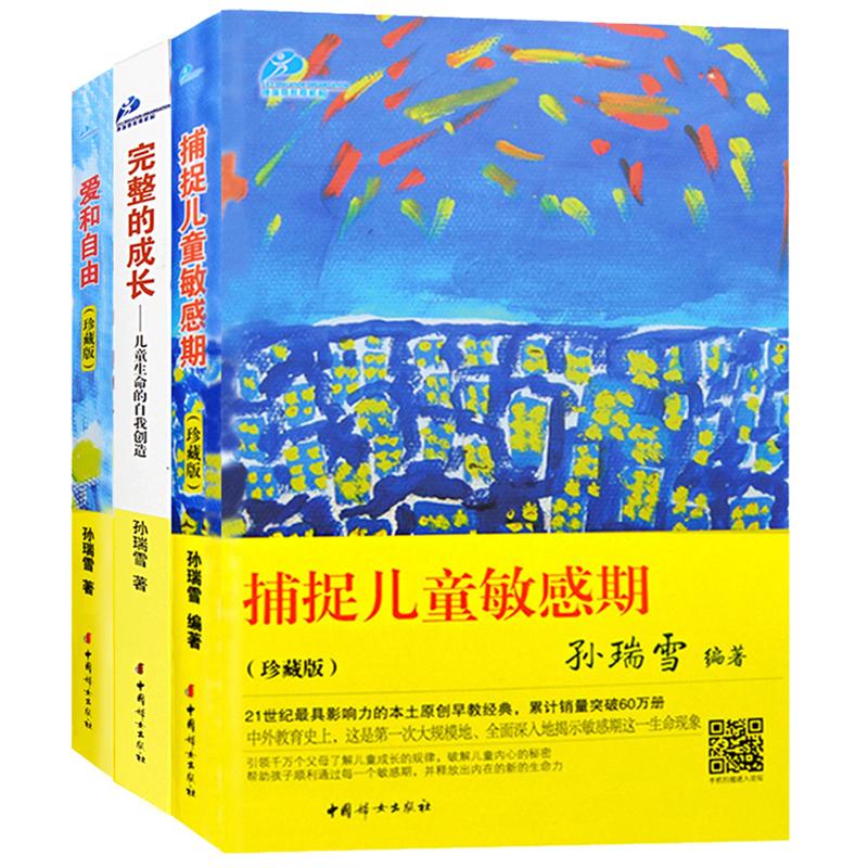 捕捉儿童敏感期 孙瑞雪正版全套3册 完整的成长+爱和自由 家庭教育孩子书籍 畅销育儿百科 0-3-6岁幼儿童心理学亲子父母正版书籍