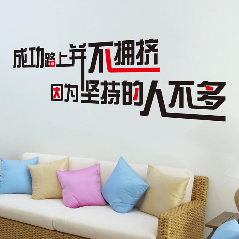 勵誌貼牆貼紙辦公室班級教室布置想法 企業口號標語成功與堅持