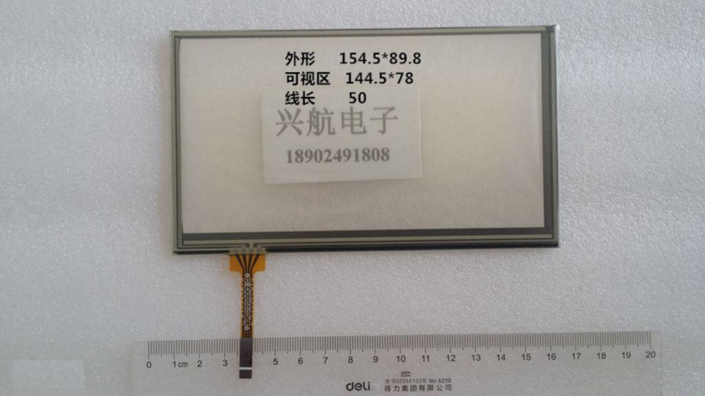 6.5寸德赛触摸屏 卡仕达索菱欧华阳天派路特仕手写屏/AT065TN14