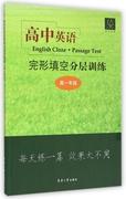 高中英語完形填空分層訓練(高1) 博庫網