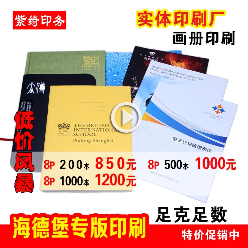 上海印刷廠 宣傳單印製畫冊印刷 定製定做 海報宣傳冊A4dm