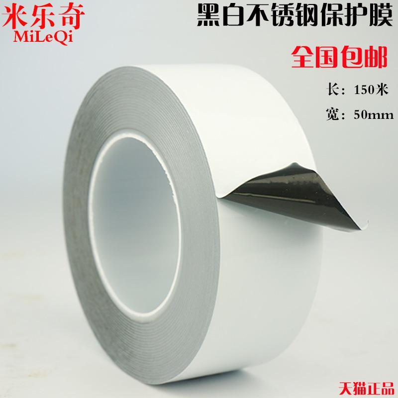 黑白PE保护膜胶带铝材/五金自粘保护膜金属不锈钢保护膜eHLCBoBeM3