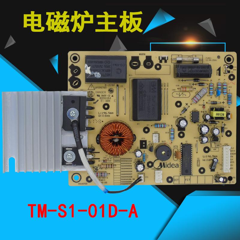 美的电磁炉线路板电源板SN216D主板TM-S1T-01DA8针