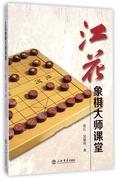 江花象棋大師課堂 博庫網