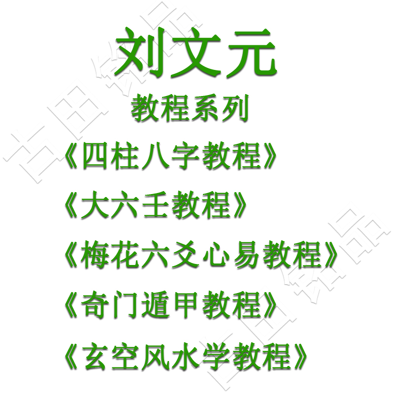 Лю культура юань четыре колонка характер шесть Yao большая шестерка Ван цветка сливы сердце легко странный ворота побег броня таинственный пустой фэн-шуй учение видео путешествие полностью