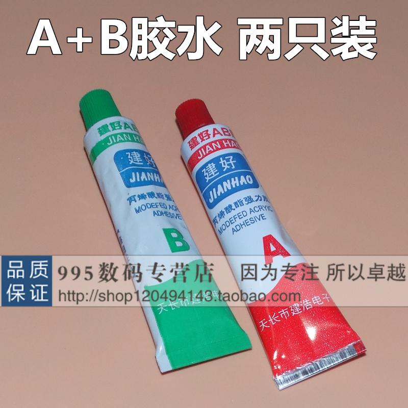 AB универсальный клей мощный клей AB клей A+B универсальный клей использование пластик металл стекло керамика