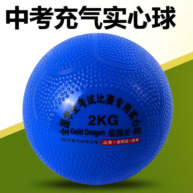 Золото торжествующий дракон газированный твердый мяч 2 кг в тест небольшой школа стандарт обучение соблюдение 1kg резина пригодный для носки ведущий мяч