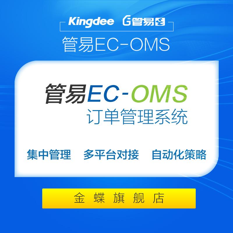 金蝶管易EC-OMS订单管理系统 电商整体解决方案