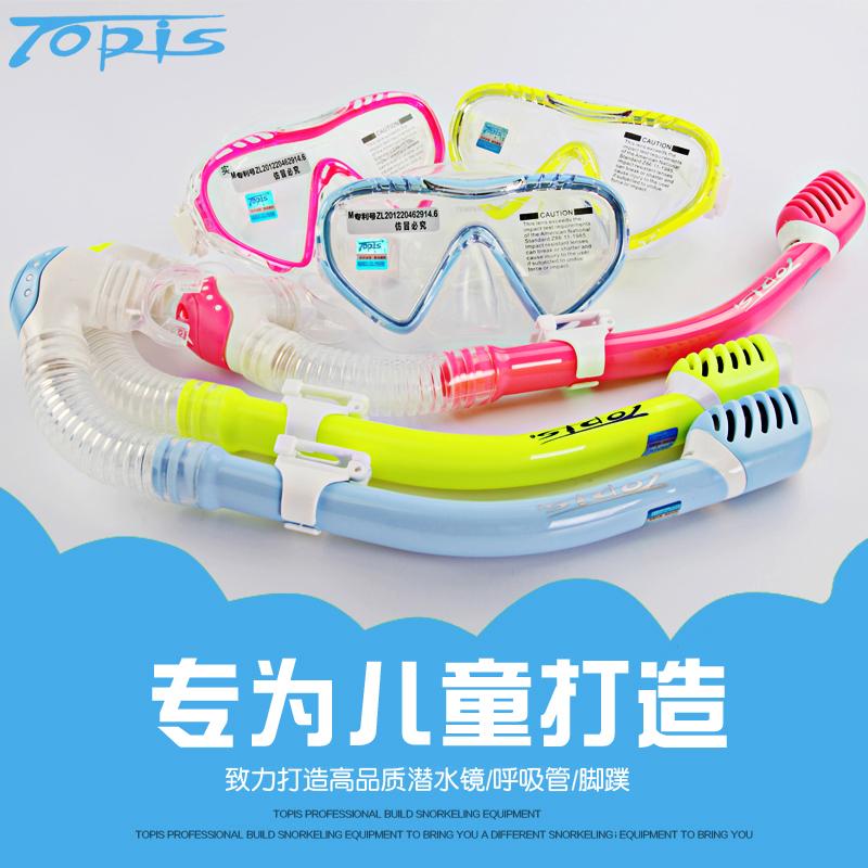 TOPIS儿童防雾潜水镜全干式呼吸器管浮潜三宝套装浮潜游泳装备