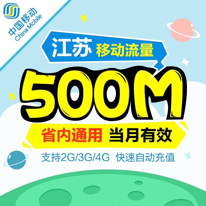 江蘇移動本地流量充值500M 手機流量疊加包 省內加油包特惠