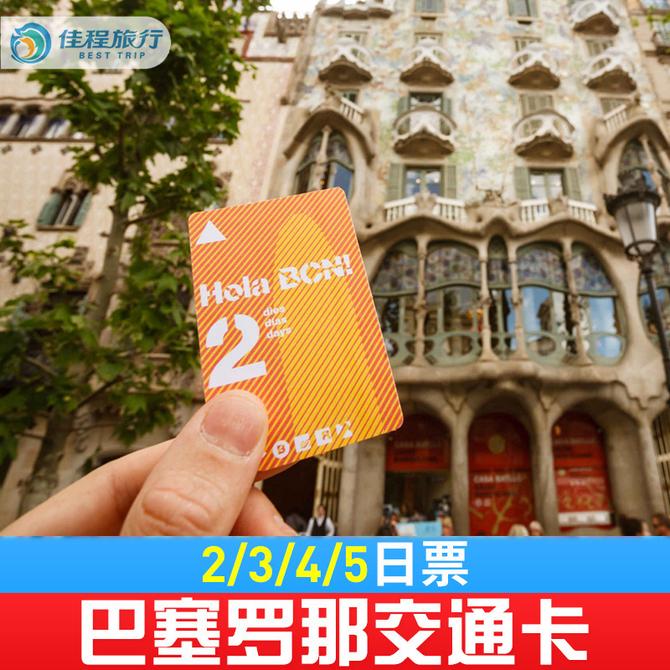 5日城市机场地铁巴士公交通票hola卡 西班牙巴塞罗那交通卡2