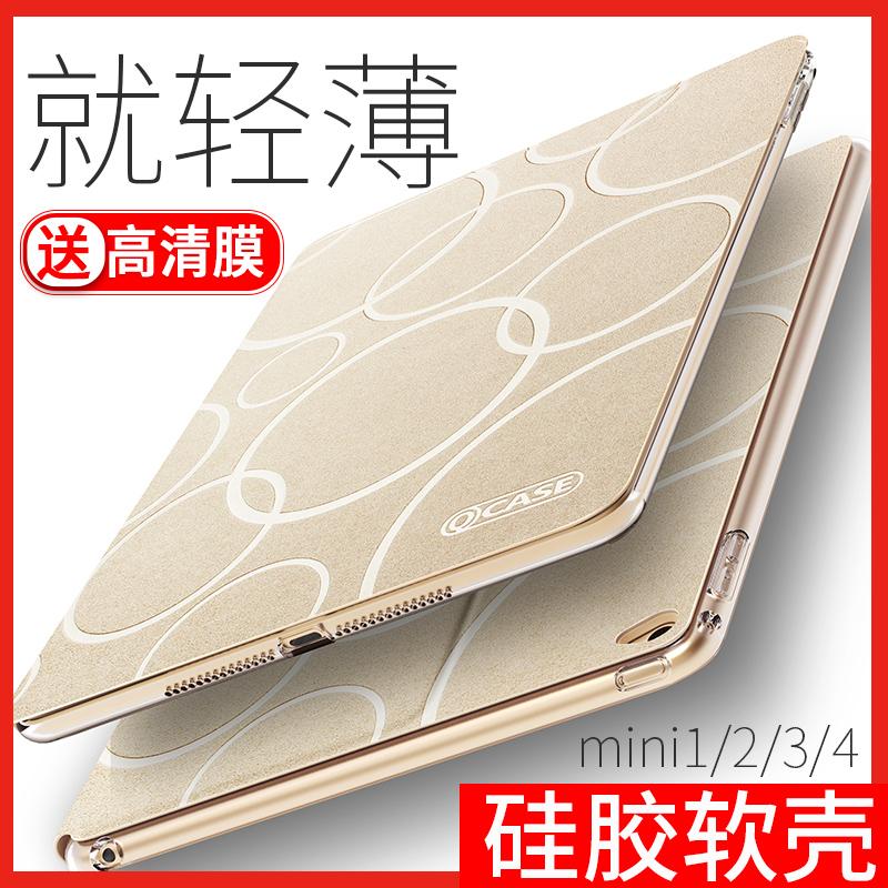 Яблоко ipad mini2 защитный кожух mini4 силикагель мягкий оболочка тонкий планшетный компьютер 3 мини 1 все включено стойкость к осыпанию