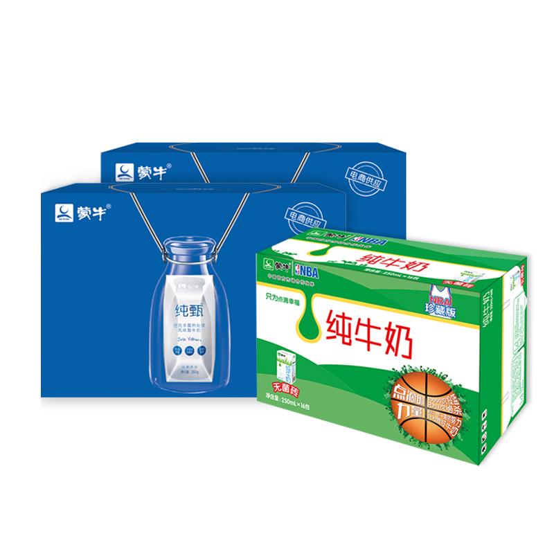 蒙牛純牛奶250ml~16盒 純甄常溫酸牛奶200g~6~2提