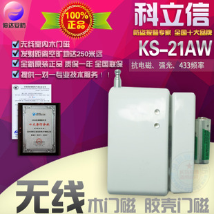 Genuine factory authorized by Ericsson zero false positives KS 21AW wireless door sensor door sensor alarm door touch