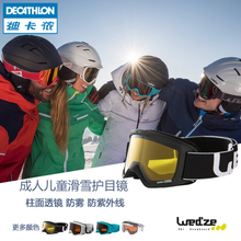 Decathlon skiing glasses, anti fog skiing glasses, child ski goggles, snow wind sand WEDZE3