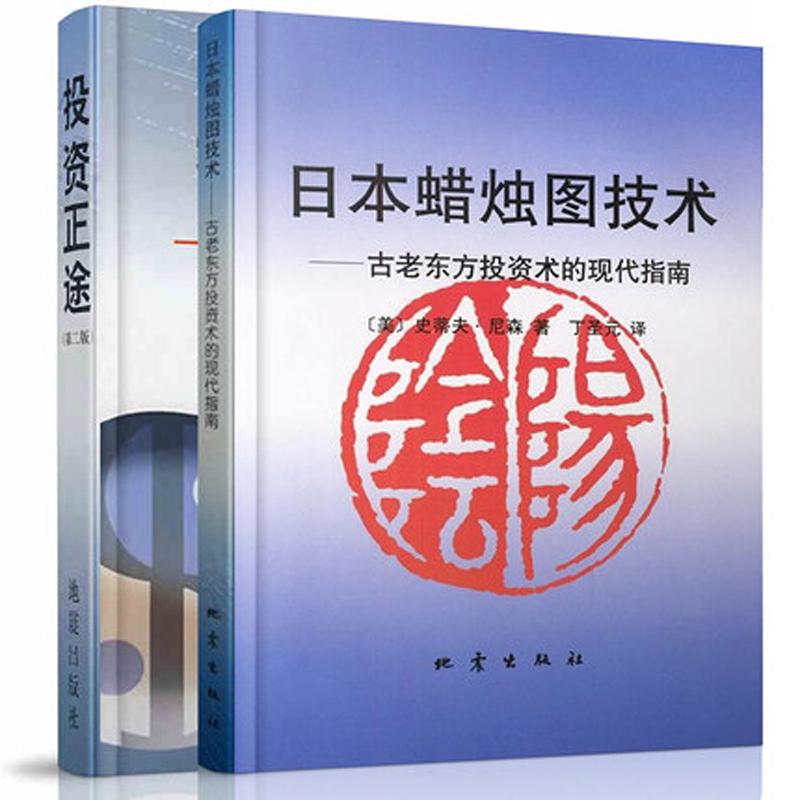 现货 卖投资正途 大势选股买(第二版) 日本蜡烛图技术(套装共2册)史蒂夫・尼森 丁圣元 著 丁圣元 译