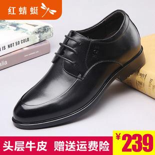 红蜻蜓内增高男鞋春秋新款真皮单鞋商务正装透气皮鞋隐形增高6cm