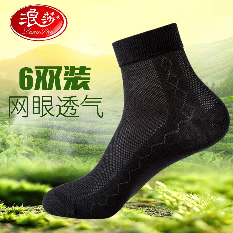 浪莎袜子男夏季超薄款短袜男袜商务防臭薄棉袜男士薄纯棉袜子中筒