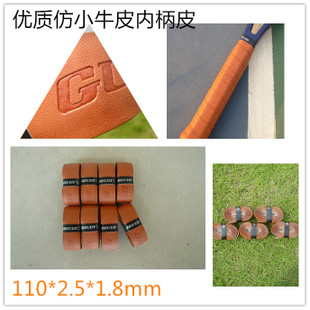 Taiwan GUIDE imitation calfskin with paint edges the perforations tennis racket handle grips perfect