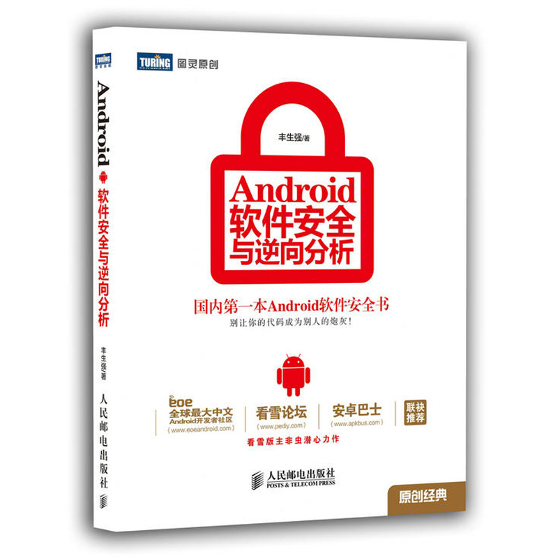 Android 软件安全与逆向分析 Android应用开发教程畅销书籍 安卓人工智能计算机编程原理入门书籍 android从入门到精通详解