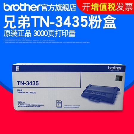 原装兄弟TN-3435粉盒适用8535/8530/8540/5595/5590/5585/5580