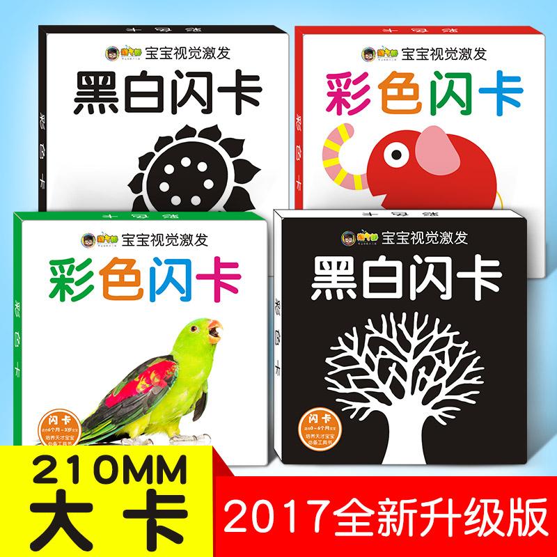 Новорожденный ребенок обучения в раннем возрасте черная карта белый цвет цвет визуальный стимулировать выпуск карты 0-3-6 месяцы фольга лист ребенок головоломка игрушка
