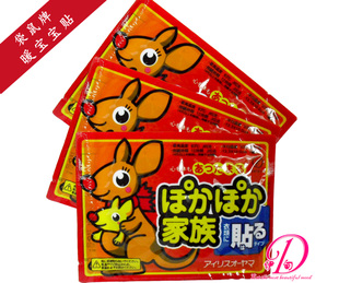 Genuine Kangaroo large warm baby warm paste stickers wholesale fever paste warm Palace paste dysmenorrhea joint warm paste