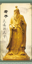 748 poster printed Display board Photo inkjet 54 Portrait of Lao Tzu a famous man of Chinese historical characters
