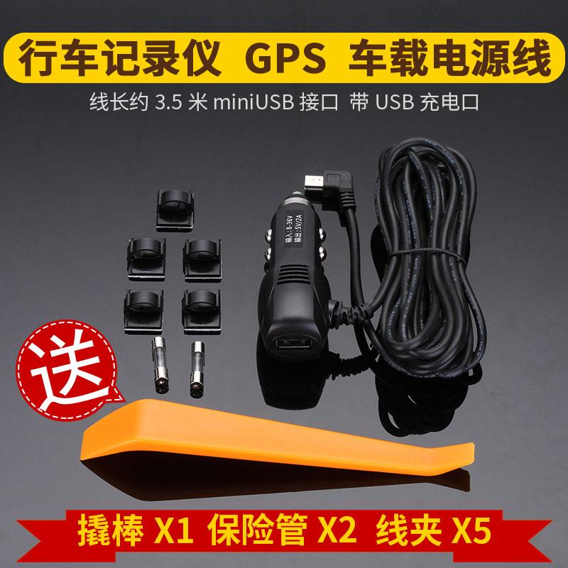 [车充适用第一现场D101 D102 D105 D106行车记录仪电源线弯头USB]