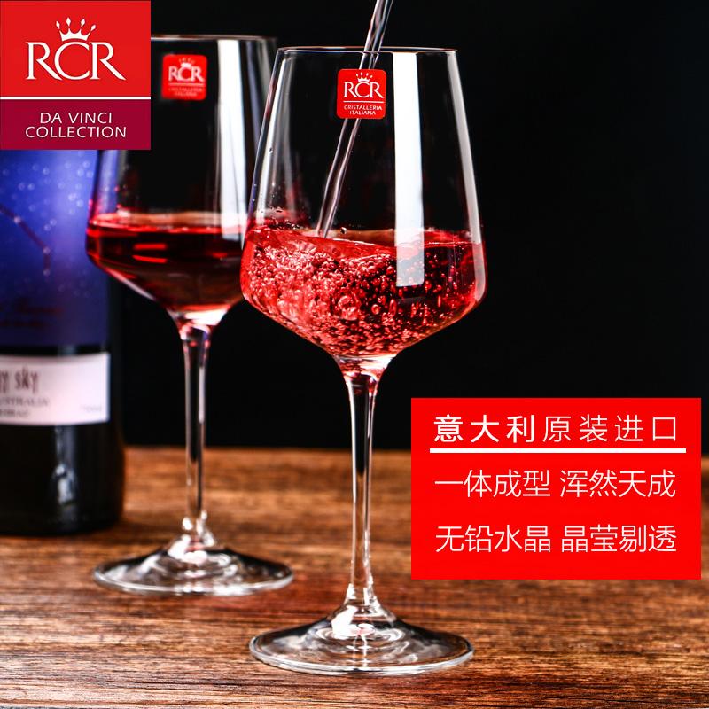 意大利RCR进口水晶红酒杯勃艮第葡萄酒杯子家用玻璃高脚杯
