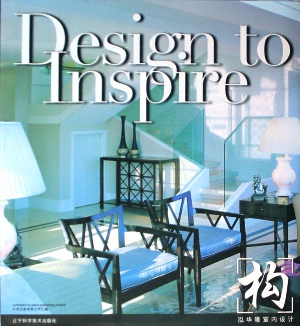 构 - - 泓华隆室内设计精装 贝思出版有限公司 辽宁科学技术出版社 家居设计实例 书籍