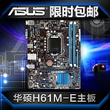 Asus / ASUS H61M-E H61 motherboard H61M-K p8h61-m lx2 1155 needle national mail