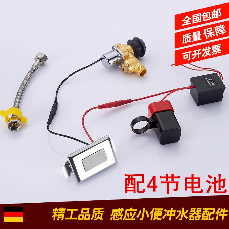 Дождь император интеграции автоматическая индукция моча устройство писсуаров датчики моча бассейн датчики индукция порыв нагреватель воды клапан