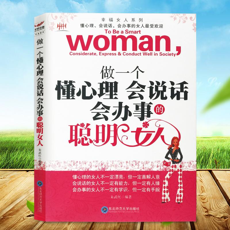 正版包邮 做一个懂心理会说话会办事的聪明女强大女人说话沟通销售技巧 创业管理女人情商管理 职场女性成功青春励志心理学书