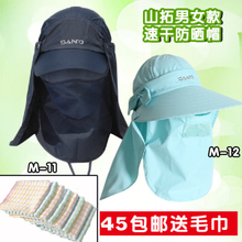 SANTO extension 360 degrees/mountain outdoor men and women with a shawl sun hat Quick-drying jungle cap/M and 12 M - 11