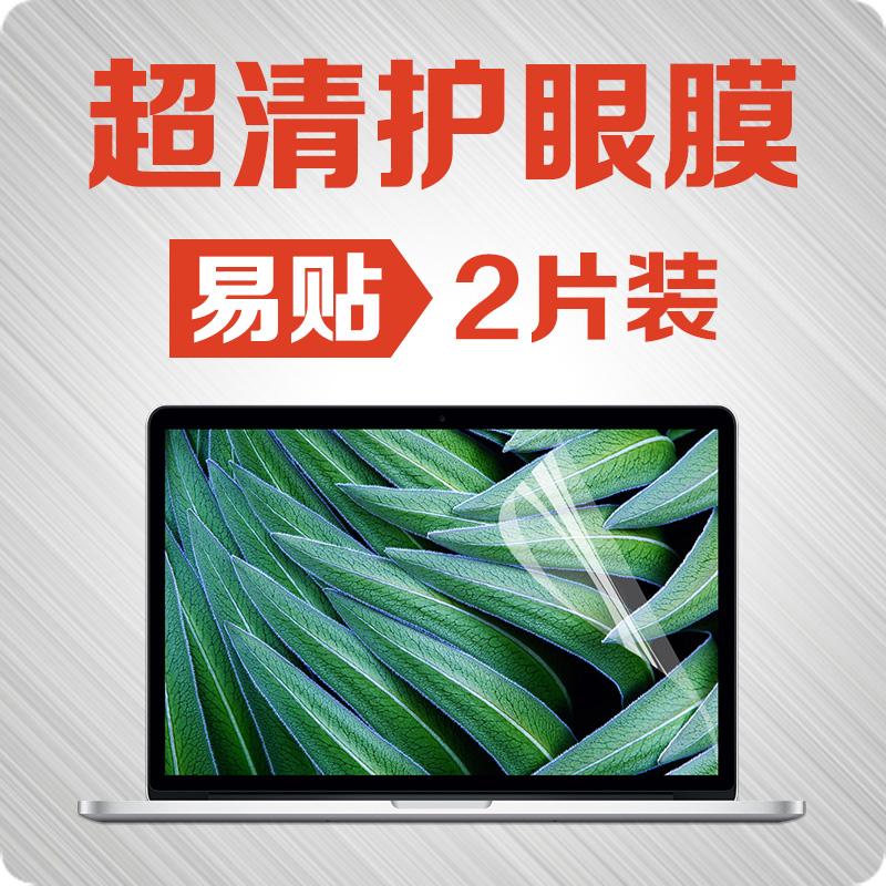 戴尔联想华硕惠普 笔记本屏幕膜 电脑屏幕保护膜 14 15.6寸屏幕膜